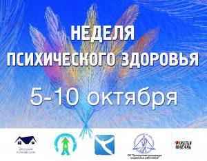 Белорусская ассоциация социальных работников приглашает к участию в Неделе психического здоровья